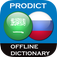 Arabic <> Russian Dictionary + Vocabulary trainer